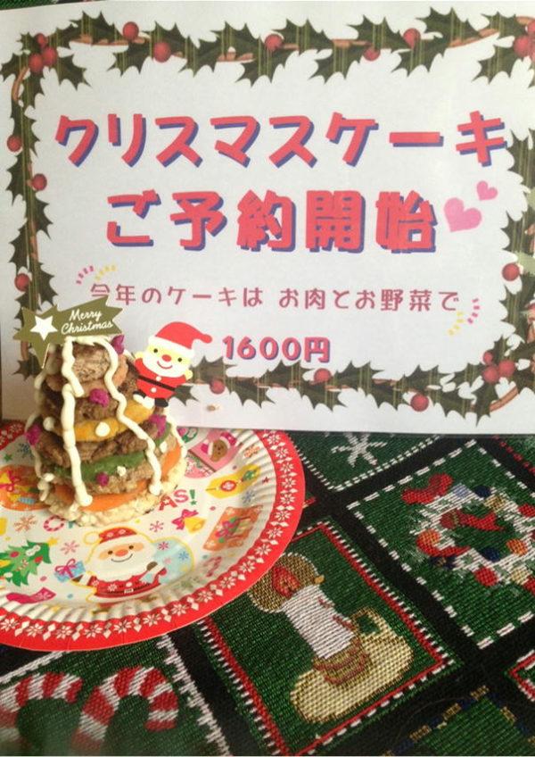 クリスマスケーキの画像:2014年