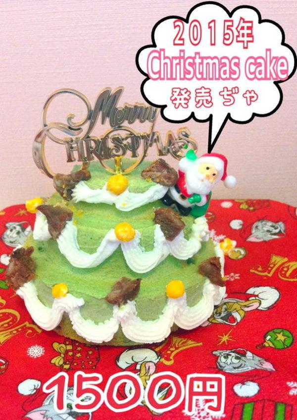 クリスマスケーキの画像:2015年