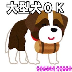 ドッグランは大型犬OK