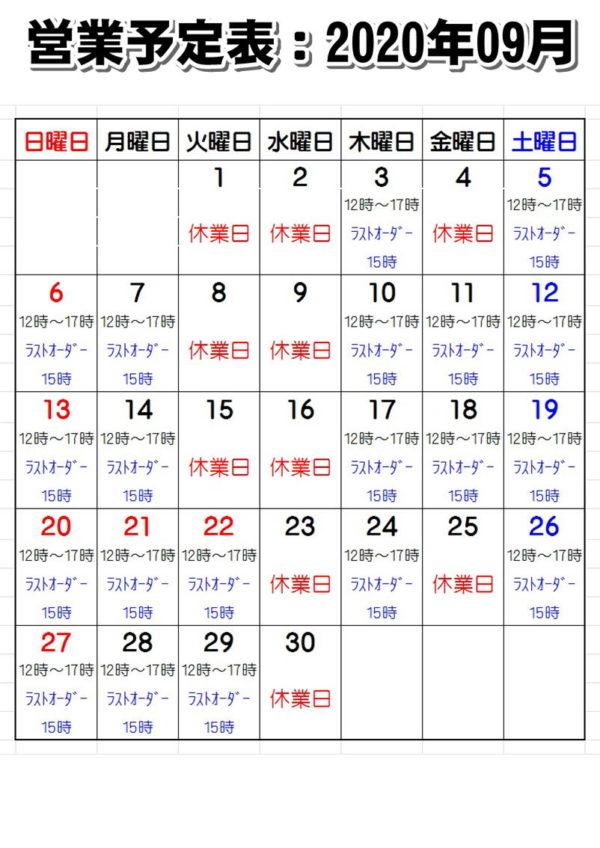 カレンダー:2020年9月