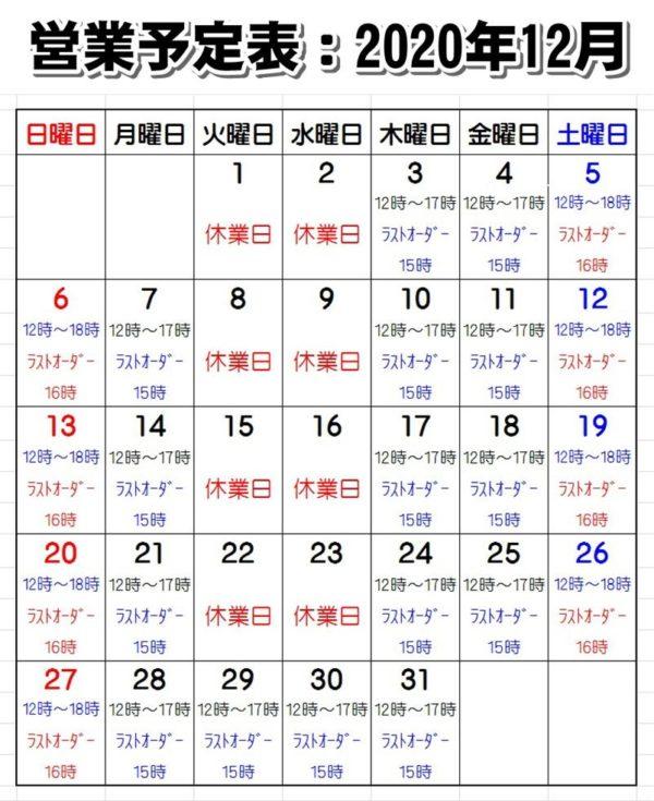 カレンダー:2020年12月