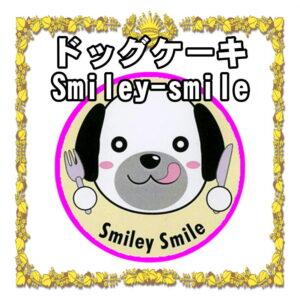 ドッグケーキSmiley-smile