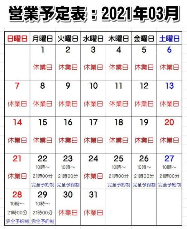 カレンダー:2021年03月
