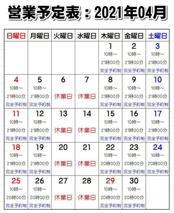 カレンダー:2021年04月