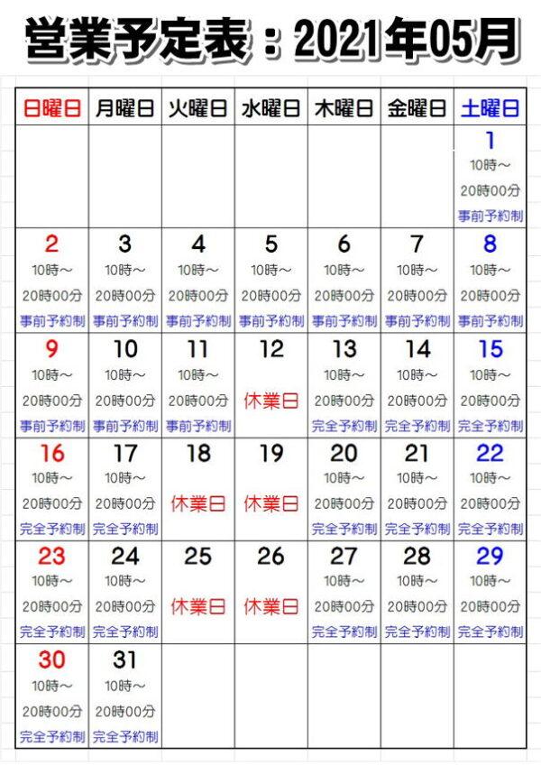 カレンダー:2021年05月